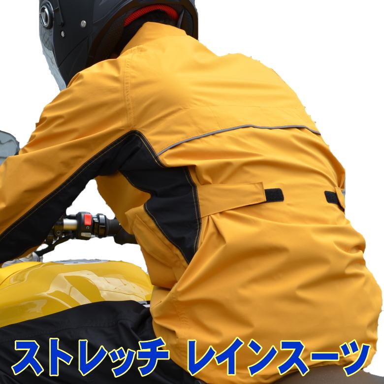 送料無料バイク用軽量ストレッチ着やすいレインスーツHR-001レインウェアワイドソース雨合羽カッパWIDESOURCE人気オートバイツーリング通勤通学