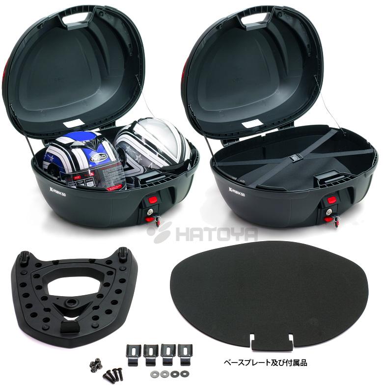 バイク用リアボックスK-MAX大容量50Lの大型サイズトップケースK2250Lベースプレート着脱可能