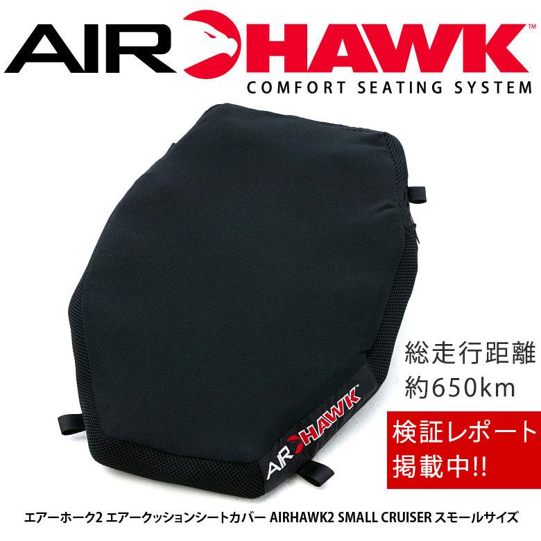 Airhawk 2 aircushionsheetcover AIRHAWK2 小巡洋舰小旅游座位
