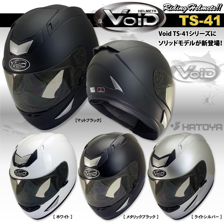Full face helmets for bike VOID (void) TS-41 solid models