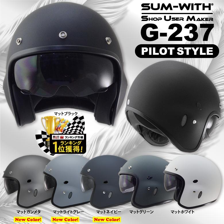 【送料無料】【あす楽】パイロットスタイル ジェット ヘルメット インナーサンバイザー付 G-237 SUM-WITH パイロットヘルメット G237 Gシリーズ