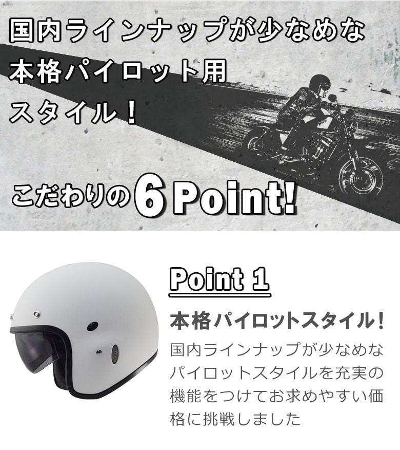 パイロットスタイルジェットヘルメットインナーサンバイザー付G-237パイロットヘルメットおしゃれかっこいいG237Gシリーズ【新生活応援】