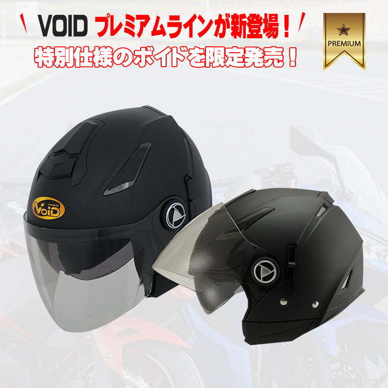 제트 헬멧 VOID (무효) 프리미엄 T-396 이너 양산 장착 모델