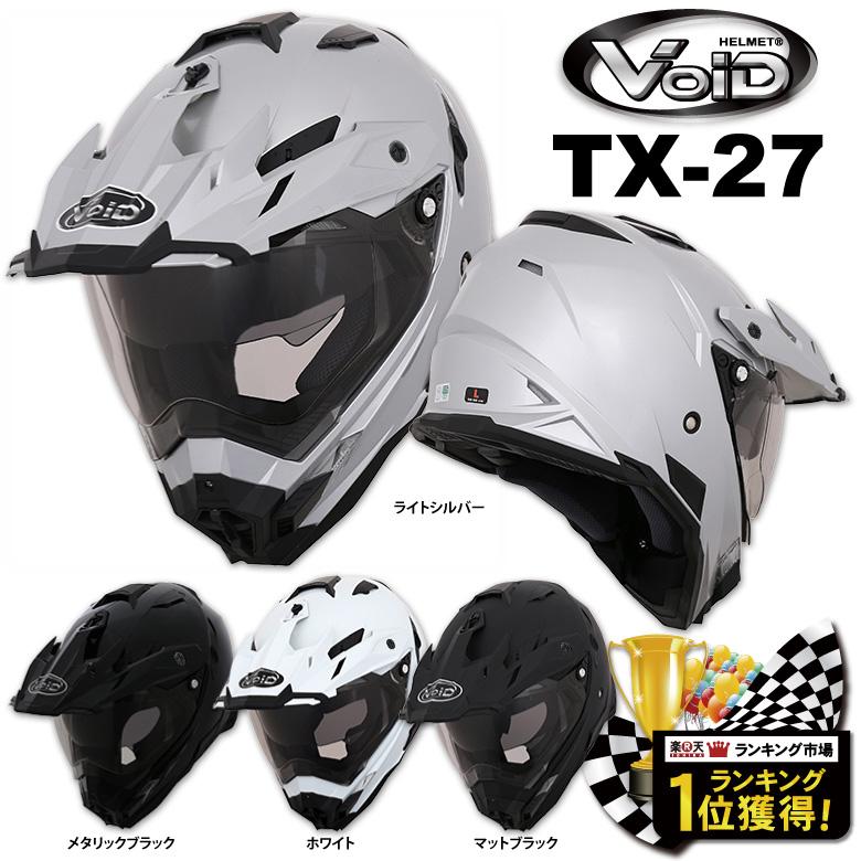 【送料無料】VOID オフロード バイク ヘルメット TX-27 インナーサンシェード搭載 《ボイド ワンタッチバックルで便利 THH TX27》バイク用品 バイク用 バイクヘルメット オフロードヘルメット バイザー ベンチレーション お洒落 おしゃれ オシャレ