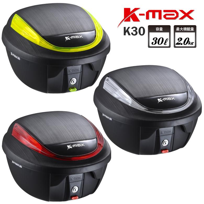 バイク用リアボックストップケースリアケース30LK-MAXK30使いやすさで好評の30Lモデル通勤通学買い物防水取り外し/持ち運び可能