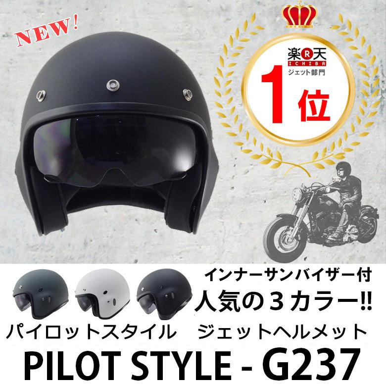 【大感謝価格!!】GシリーズG237【送料無料】パイロットスタイルアメリカンハーレージェットヘルメットインナーサンバイザー付ジェットヘルメットバイク用アメリカンハーレーストリートパイロットヘルメット