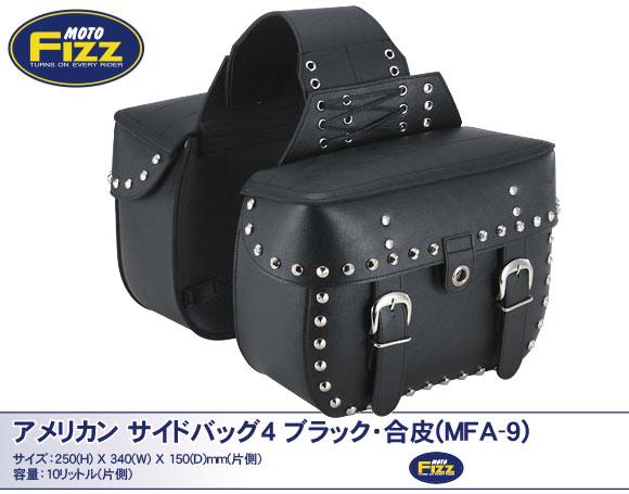 【TANAX】【タナックス】アメリカン サイドバッグ4 ブラック 合皮【MFA-9】