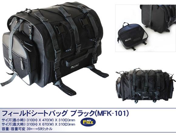 【TANAX】【タナックス】フィールドシートバッグ ブラック【MFK-101】