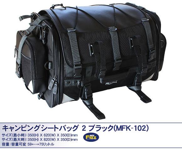 【TANAX】【タナックス】キャンピングシートバッグ 2 ブラック【MFK-102】