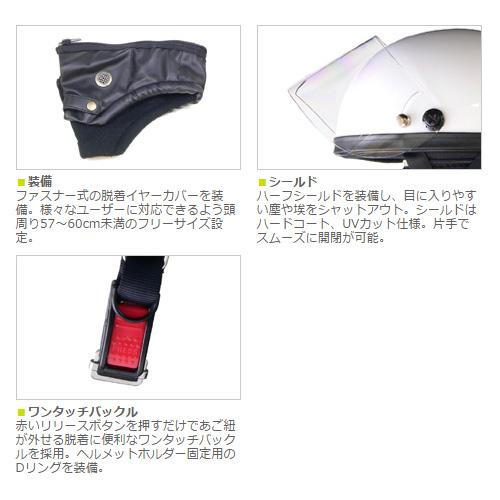 【LEAD】【リード工業】HARVEHS-2ハーフヘルメット