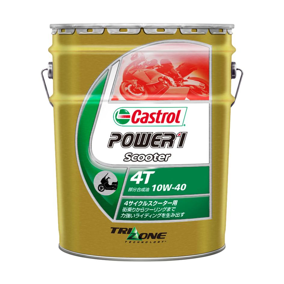 カストロール/オイルPOWER/1/SCOOTER/4T/10W-40/20L/ペール缶