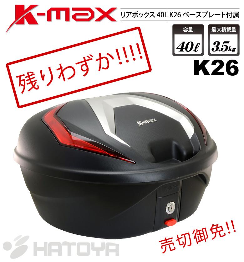 在庫あり/K-MAX/バイク用/リアボックス/K26/限定品赤レンズ/40L/トップケース