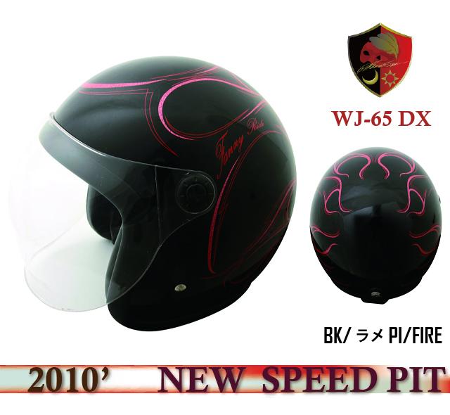 【TNK工業】【SPEEDPIT】ヘルメット WJ-65DX【BK/ラメPI/FIRE】