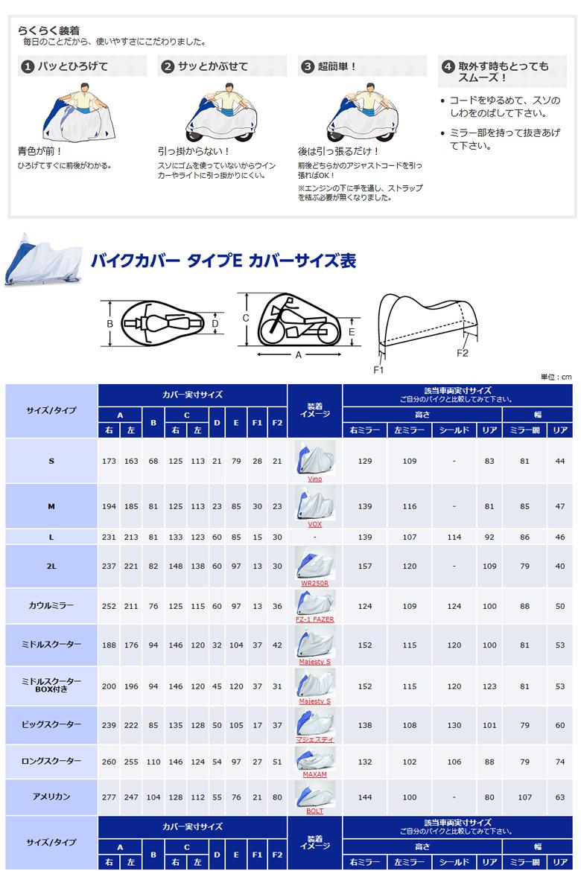 在庫あり/YAMAHAヤマハバイクカバーEタイプビッグスクーターサイズ907936440200
