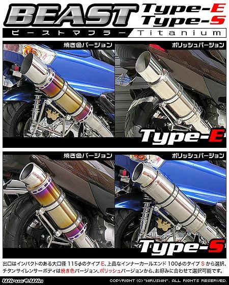 バイク用品 マフラー 4ストフルエキゾーストマフラーウイルズウィン WirusWin ビーストマフラー タイプE 焼色 GRANDMAJESTY250122-10-10 4547567450504取寄品
