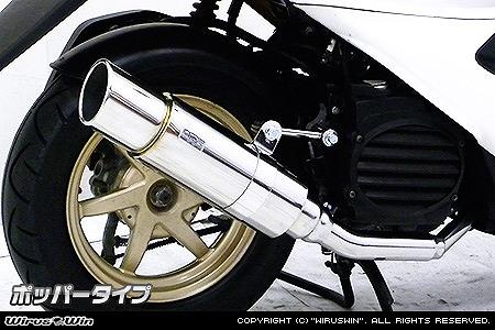 バイク用品 マフラー 4ストフルエキゾーストマフラーウイルズウィン WirusWin ロイヤルマフラー ポッパー SMART DIO Z4962-59-03 4547567450757取寄品 スーパーセール