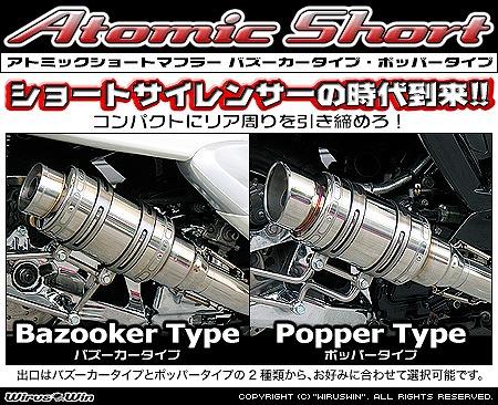 バイク用品 マフラー 4ストフルエキゾーストマフラーウイルズウィン WirusWin アトミックショートマフラー ポッパー MAXAM(SG21J)152-12-13 4547567451587取寄品 スーパーセール