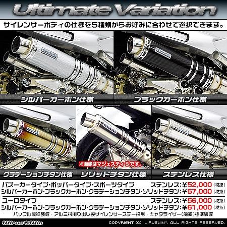 バイク用品 マフラー 4ストフルエキゾーストマフラーウイルズウィン WirusWin アルティメットマフラー ポッパー BLK・C MAXAM(SG21J)152-28-73 4547567885351取寄品 スーパーセール