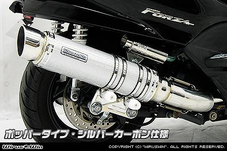 バイク用品 マフラー 4ストフルエキゾーストマフラーウイルズウィン WirusWin アルティメットマフラー ポッパー SLV・C FORZA(MF08)222-28-33 4547567885672取寄品 セール