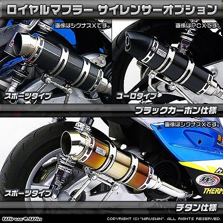 バイク用品 マフラー 4ストフルエキゾーストマフラーウイルズウィン WirusWin ロイヤルマフラー バズーカータイプ ブラックカーボン PGO G-MAX220562-59-11 4548664500260取寄品