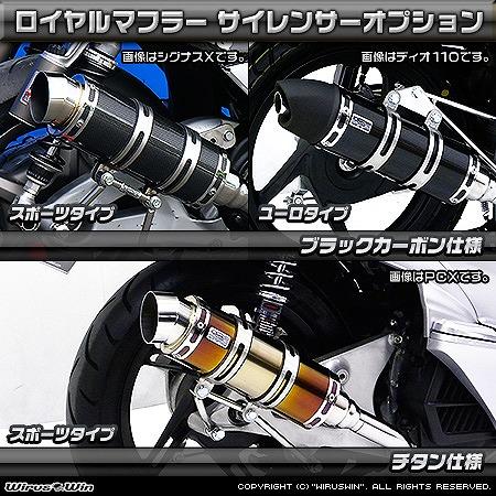 バイク用品 マフラー 4ストフルエキゾーストマフラーウイルズウィン WirusWin ロイヤルマフラー ユーロタイプ ブラックカーボン スクーピー110i572-59-14 4548664520350取寄品 スーパーセール