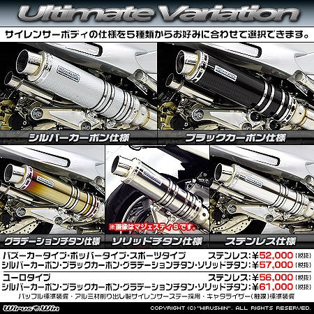バイク用品 マフラー 4ストフルエキゾーストマフラーウイルズウィン WirusWin アルティメットマフラー バズーカー SUS シグナスX 13-(国産車SE44J)162-28-02B 4548916025527取寄品 スーパーセール