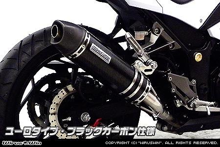 バイク用品 マフラー 4ストスリップオン&ボルトオンマフラーウイルズウィン WirusWin スリップオンマフラー ユーロ BLKカーボン Ninja250 JBK-EX250L1422-30-26 4548916395460取寄品 スーパーセール