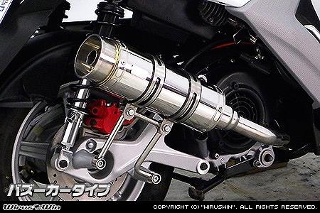 バイク用品 マフラー 4ストフルエキゾーストマフラーウイルズウィン WirusWin ロイヤルマフラー バズーカー BWs125 EBJ-SEA6J BWs R1251672-59-01 4549950007418取寄品 セール