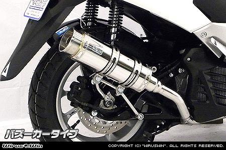 バイク用品 マフラー 4ストフルエキゾーストマフラーウイルズウィン WirusWin ロイヤルマフラー バズーカー NMAX EBJ-SE86J1692-59-01 4549950007524取寄品 スーパーセール