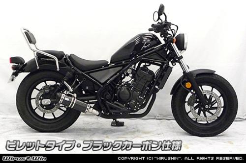 バイク用品 マフラー 4ストスリップオン&ボルトオンマフラーウイルズウィン WirusWin スリップオン ビレットタイプBLKカーボン レブル250 2BK-MC491902-30-12 4549950626381取寄品 スーパーセール