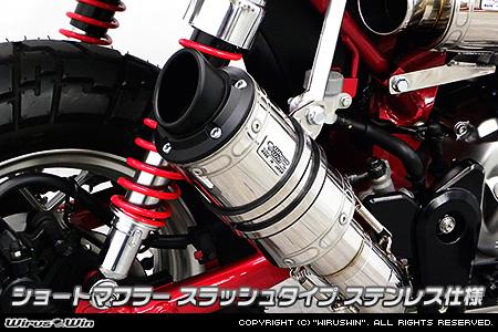 バイク用品 マフラー 4ストフルエキゾーストマフラーウイルズウィン WirusWin ショートマフラー スラッシュ チタン仕様 モンキー1252122-61-05 4550255336158取寄品 スーパーセール