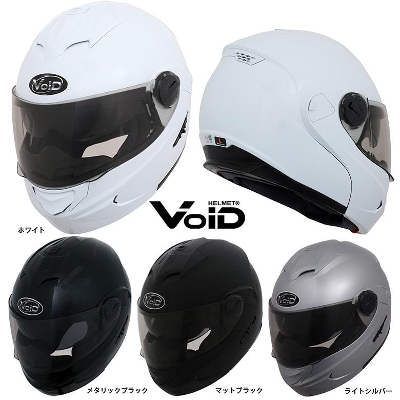 VOID(ボイド) システムヘルメット T-797 インナーサンシェード搭載モデル フリップアップ チンオープン THH