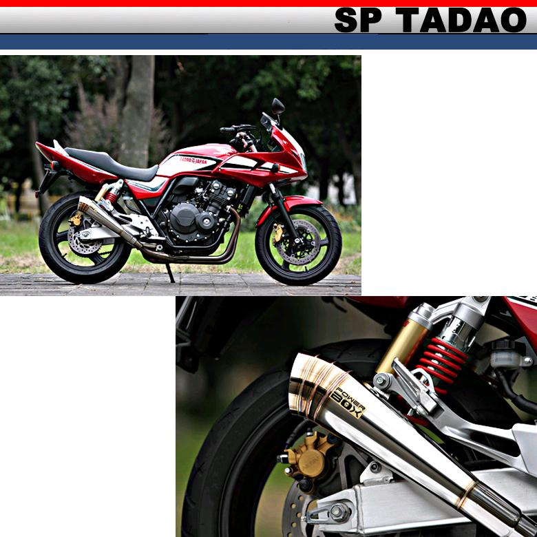 【SP忠男】【SP TADAO】【マフラー】【08-CB400 SB/SF (Revo)】POWER BOX【CB4-PB-01】【送料無料】