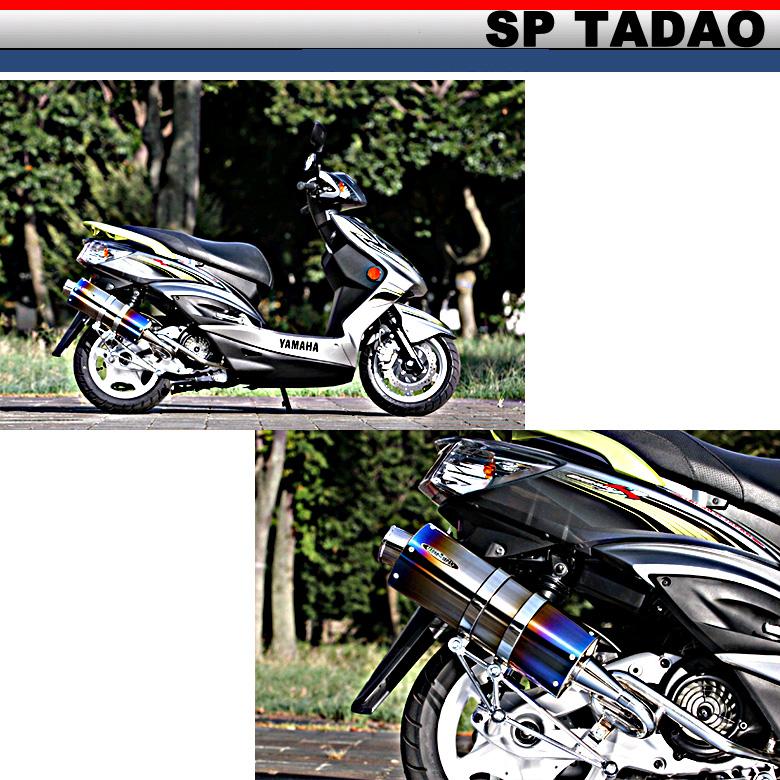 【SP忠男】【SP TADAO】【マフラー】【08-12 CYGNUSX125(台湾仕様)】PURE SPORT