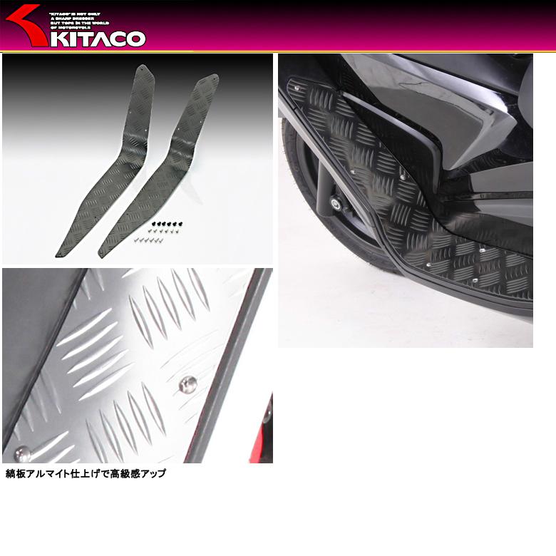 【キタコ】【KITACO】【HONDA】【ホンダ】【FORZA Si】アルミステップボード(ブラック)【538-1822010】【送料無料】