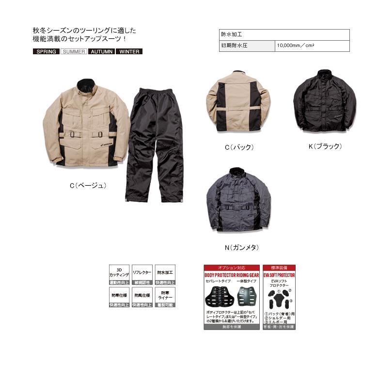 【アパレル】【Honda】【ホンダ】【MOTOツアラーウインタースーツ】ES-R3T