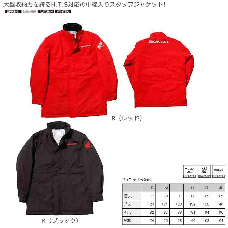 【Honda】【ホンダ】【テフロンスタッフウォームジャケット】【ビッグサイズ 3L・4L】B-TN-R3F