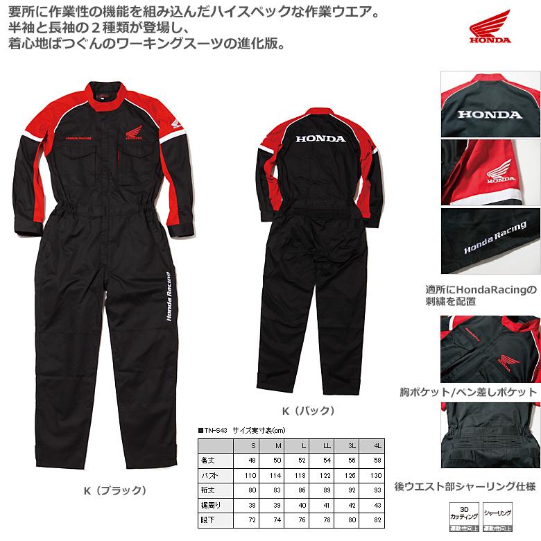 【Honda】【ホンダ】【レーシングピットスーツLS(長袖)】【ビッグサイズ3L・4L】B-TN-S43