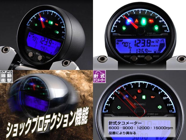 ACEWELL エースウェル 多機能デジタルメーターACE-4000シリーズ ACE-4000《スピードメーター バイク用》