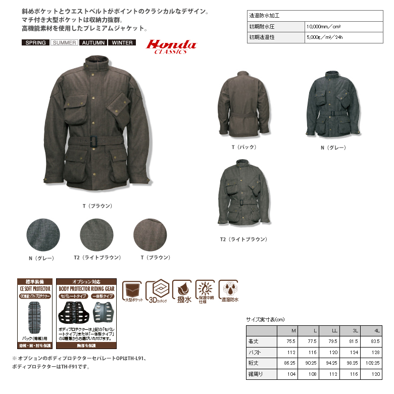 【Honda】【ホンダ】【Honda CLASSICS】【クラシックロングジャケット】TH-T3X