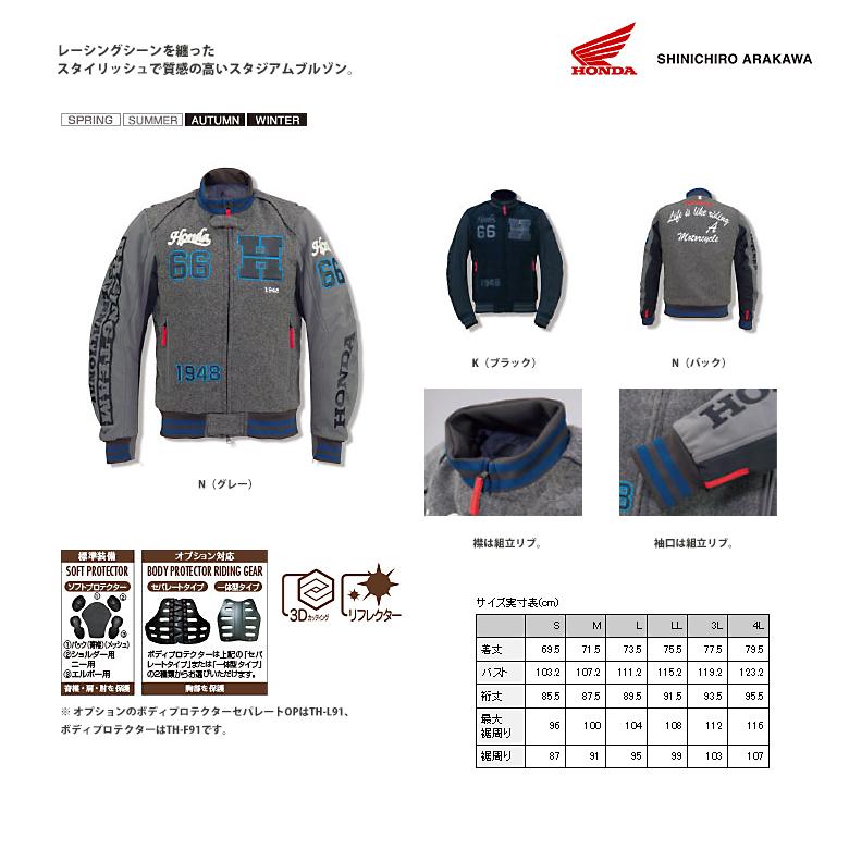 【Honda】【ホンダ】【Frontrow project】【Honda×SHINICHIRO ARAKAWA】【STADIUM BLOUSON】EL-T31