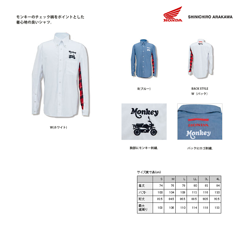 【Honda】【ホンダ】【Frontrow project】【Honda×SHINICHIRO ARAKAWA】【Monkeyシャツ】【ビッグサイズ3L・4L】B-EL-T5H
