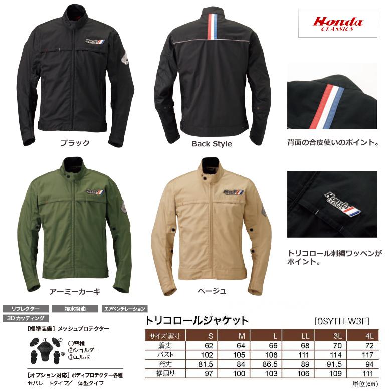 【Honda】【ホンダ】【Honda CLASSICS】【トリコロールジャケット】TH-W3F