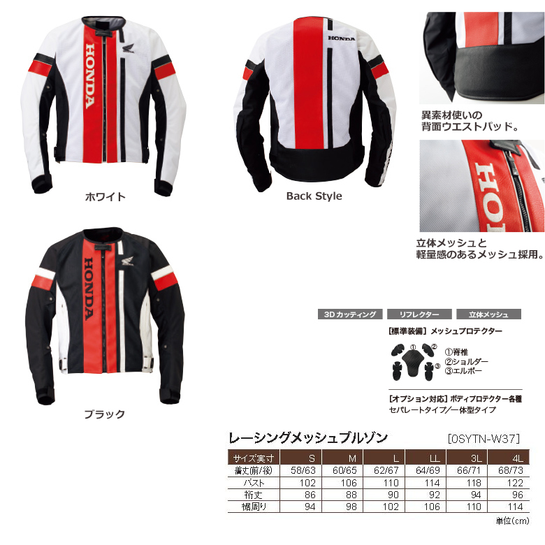 【Honda】【ホンダ】【レーシングメッシュブルゾン】【ビッグサイズ3L・4L】B-TN-W37