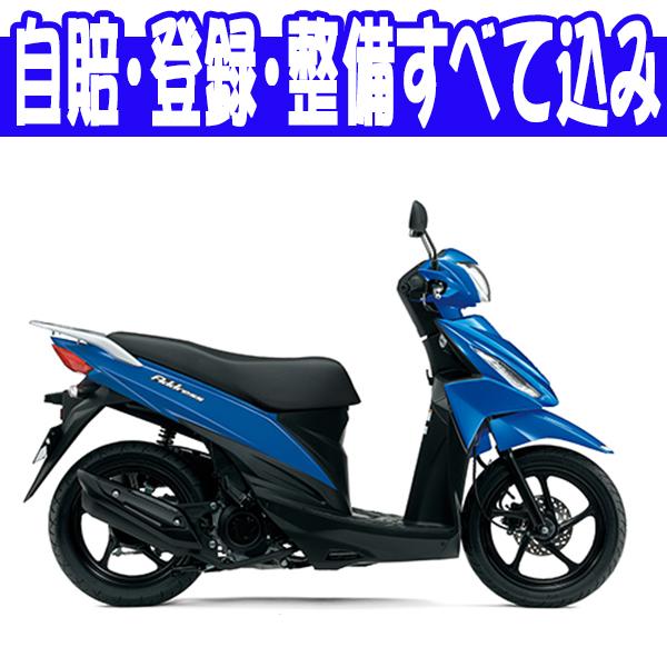 【諸費用コミコミ特価】18 SUZUKI Address110 スズキ アドレス110【在庫車限定価格】