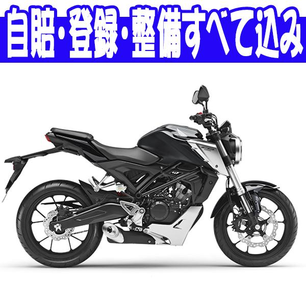 【諸費用コミコミ特価】18 HONDA CB125R ホンダ CB125R