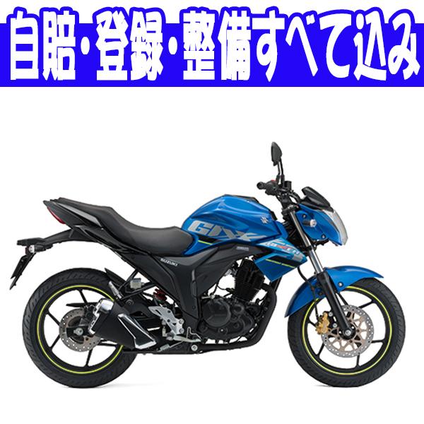 【諸費用コミコミ特価】18 SUZUKI GIXXER スズキ ジクサー 【ロードスポーツ 250】