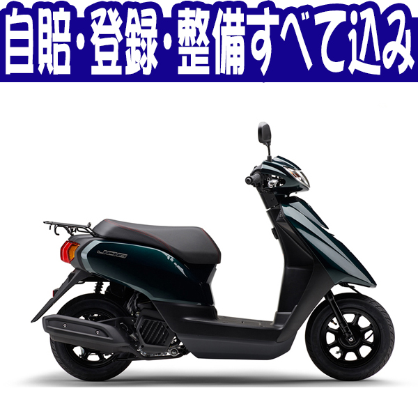 【諸費用コミコミ特価】18 YAMAHA JOG Deluxe ヤマハ ジョグ デラックス