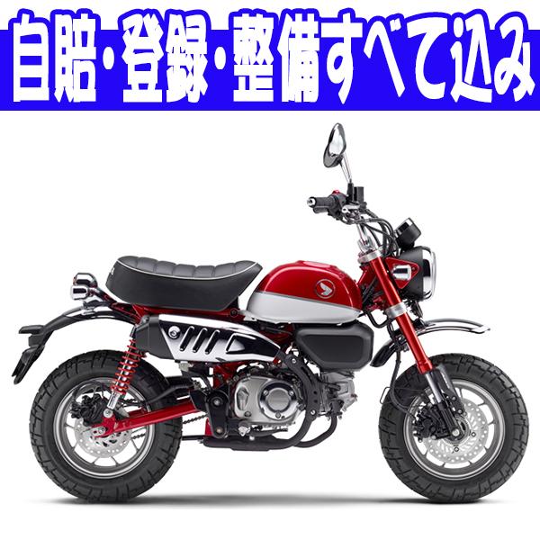 【諸費用コミコミ特価】18 HONDA Monkey125〈ABS〉 ホンダ モンキー125〈ABS〉