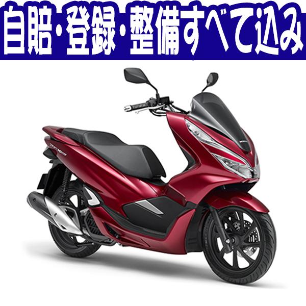 【諸費用コミコミ特価】18 HONDA PCX150 ホンダ PCX150【スクーター 250cc】
